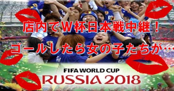 ワールドカップ中継&ゴールで女の子たちの祝福キスちゅぷちゅぷ♡祭り開催!
