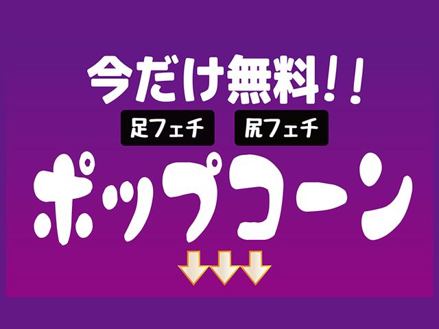 タニヤ初?アゲハ別館・ひよこ組(1/2F)にて無料ポップコーンを提供