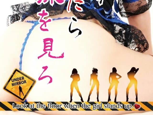 アゲハ別館・ひよこ組1/2Fの楽しみ方、女の子が席を立ったら床を見ろ
