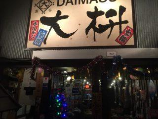 タニヤ通から近いおいしいホルモンが食べれる焼肉屋さんは一人でもアリ