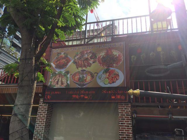 タニヤ近くに出来た深夜入店OKタイレストランで絶品生牡蠣を食す!!