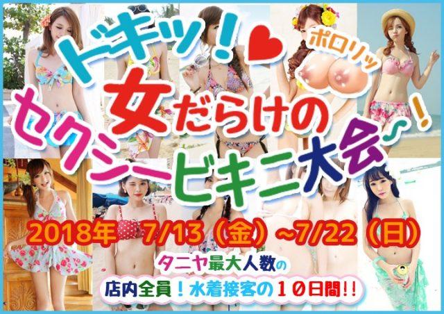 いよいよ明日から開催!タニヤカラオケ最大人数の超大型ビキニイベント