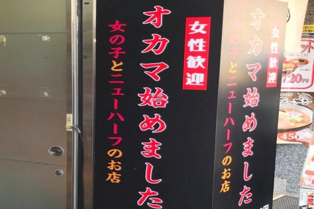 バンコク男女の「カマ騒ぎ」タニヤ唯一のMIXおもしろオカマバー店